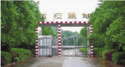 Hunan Tianxin Livestock Corporation.[File photo]