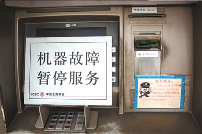 A sign at an ICBC ATM machine says that the machine is having a malfunction and cannot provide any service at the moment. [File photo]