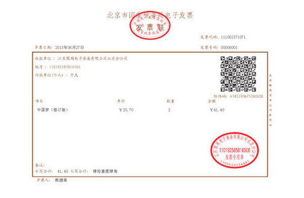 Factory Invoice Price Vs Msrp First Einvoice Issued In Beijing  Chinaorgcn Replacement Receipt Word with Free Sample Invoice Templates Pdf The First Electronic Invoice On The Chinese Mainland Was Issued By Chinese  Online Retailer Jingdong Mall In Beijing On June   Photo News  Com Girl Scout Cookie Receipt Template Pdf