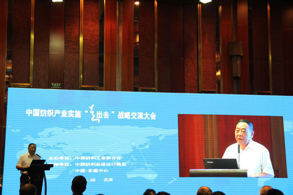 Chen Jian, former vice minister of Commerce, attended China's Textile Industry's Going Global Conference, on Friday, in Beijing.