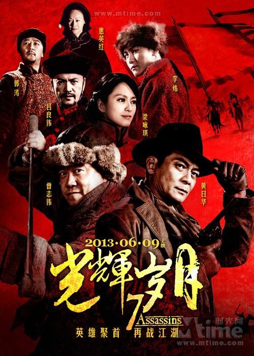 光辉岁月7 Assassins(2013)预告海报 #05