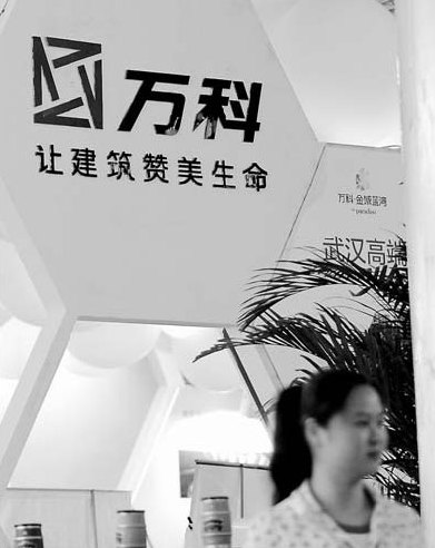 Chinese institutions eyeing properties abroad - China org cn