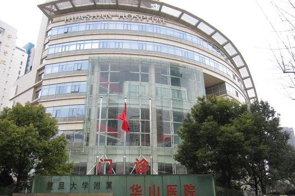 Huashan Hospital, one of the 'Top 10 hospitals in China' by China.org.cn.