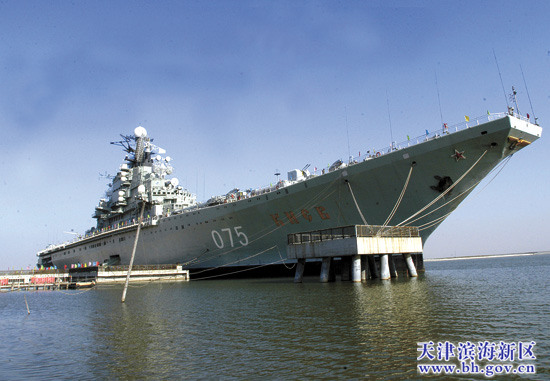 Tianjin Binhai Aircraft Carrier Theme Park,