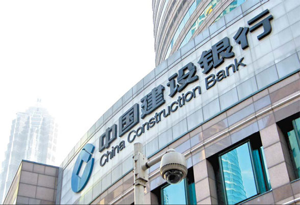 China Construction Bank,one of the 'Top 20 banks in the world of 2013'by China.org.cn.