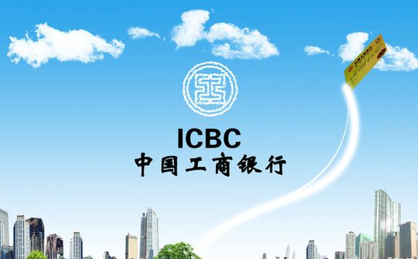中国 中国工商银行/中国工商银行股份有限公司