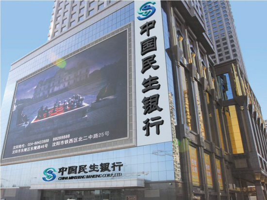 China Minsheng Banking, one of the 'top 10 stocks with highest market values in Chinese mainland' by China.org.cn.