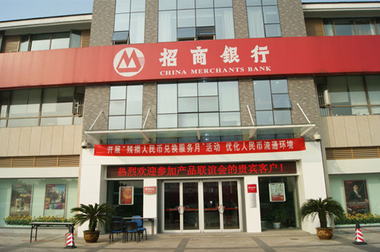 China Merchants Bank, one of the 'top 10 stocks with highest market values in Chinese mainland' by China.org.cn.