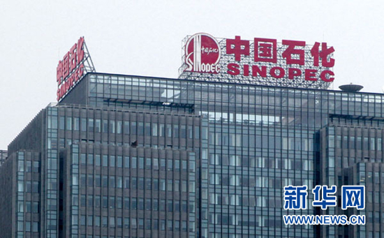 China Petroleum and Chemical, one of the 'top 10 stocks with highest market values in Chinese mainland' by China.org.cn.