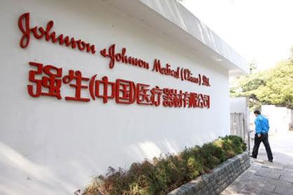 medical giant j j loses antitrust lawsuit china org cn