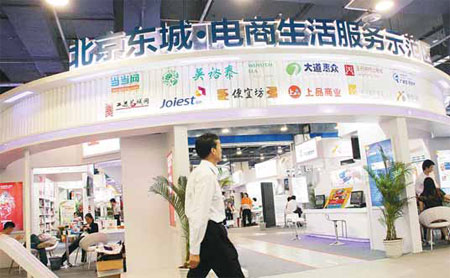 An e-commerce stand set up by Dongcheng district at the Beijing International Fair for Trade in Services. The country is preparing measures to promote cross-border e-commerce in a bid to boost foreign trade.