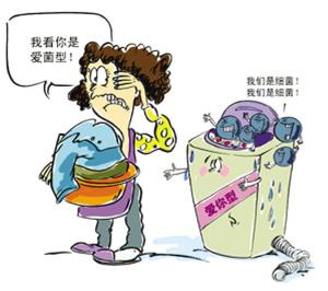 30度温水洗衣滋生细菌图片