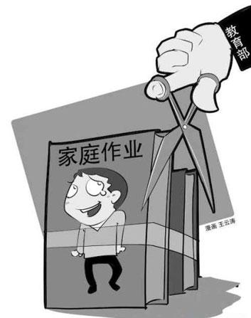 chinese homework assignment