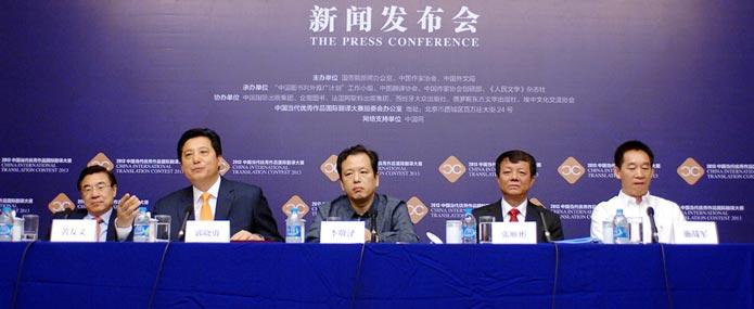 2013中国当代优秀作品国际翻译大赛新闻发布会