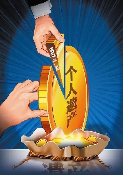 中国何时开征遗产税? - hzr586 - 黄海的博客