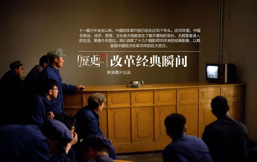 reform and opening up policy in Xi jinping hails china's reform and opening up policy in symbolic visit to its village 'birthplace.