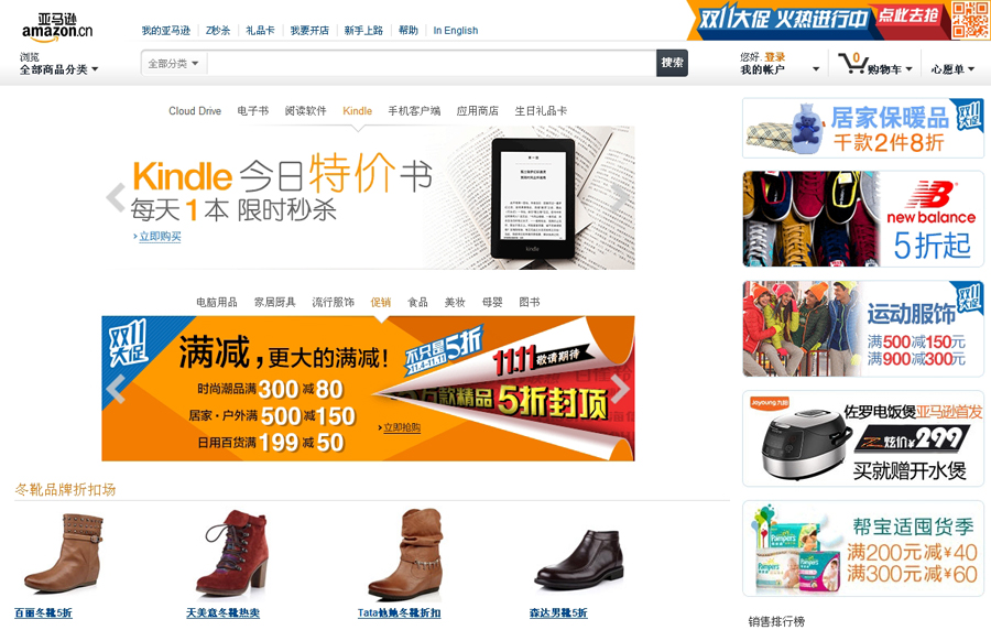 Top 10 online shopping sites on 39 singles 39 day for Popular online shopping sites