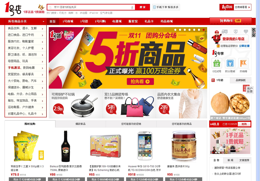 Biggest chinese online shopping site