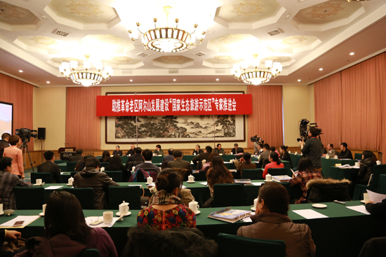 """12月19日,""""助推革命老区阿尔山发展 建设'国家生态旅游示范区'专家推进会""""在北京全国政协礼堂举办。[中国网 张露露 摄]"""