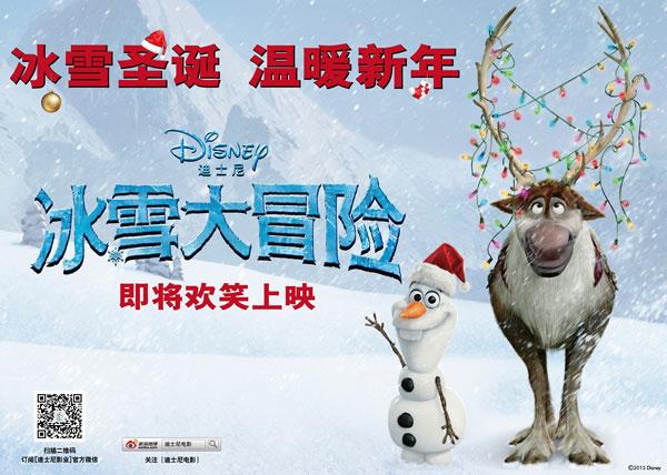 """《冰雪大冒险》中文版先行海报:小雪人""""雪宝""""与驯鹿""""斯温""""送节日祝福"""