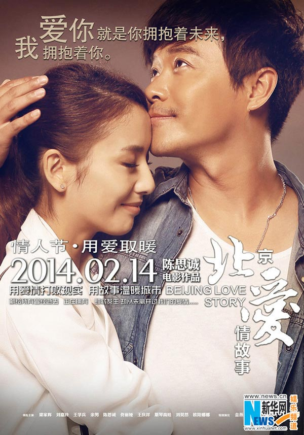 movie posters of beijing love story chinaorgcn