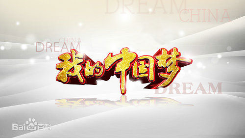 """全国青联国际部与中国网于2013年11月至12月20日共同举办了面向国内青年的题为""""我的中国梦""""全国英语征文活动。[资料图]"""
