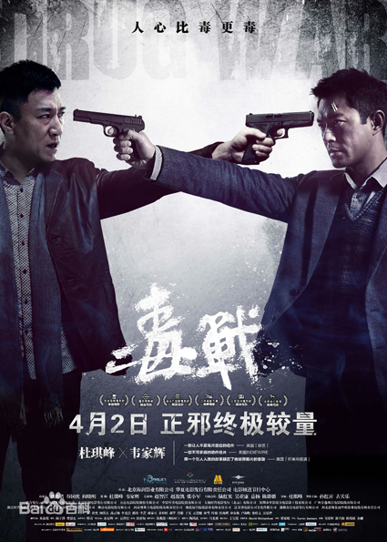 Drug War, one of the 'top 10 Chinese films in 2013' by China.org.cn.
