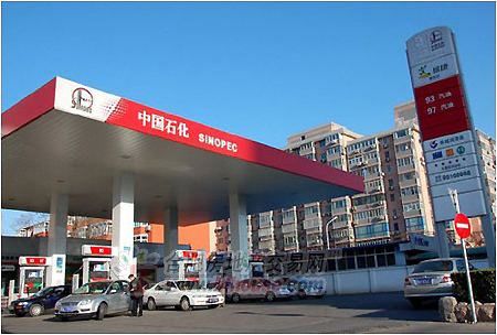 Sinopec, one of the 'top 10 most valuable Chinese brands 2014' by China.org.cn.