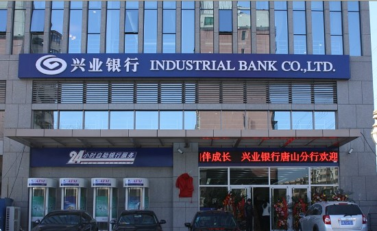 Industrial Bank Co, one of the 'Top 10 banking brands in China in 2014' by China.org.cn