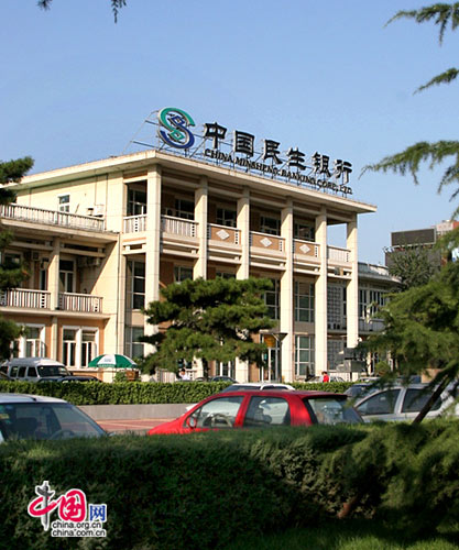 China Minsheng Bank, one of the 'Top 10 banking brands in China in 2014' by China.org.cn