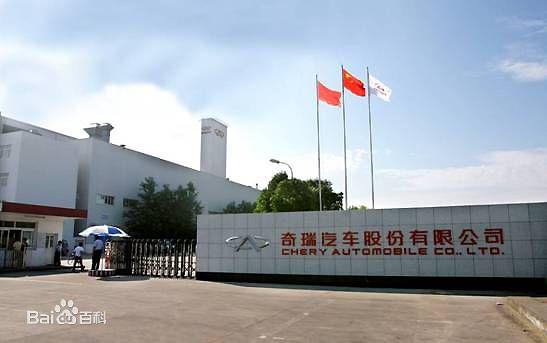 Chery Automobile Co., Ltd,