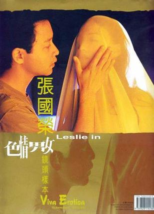 Viva Erotica, one of the 'Top 10 X-rated Hong Kong films' by China.org.cn