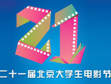 Beijing College Student Film Fest honors young talent
