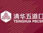 Tsinghua PBCSF Global Finance Forum
