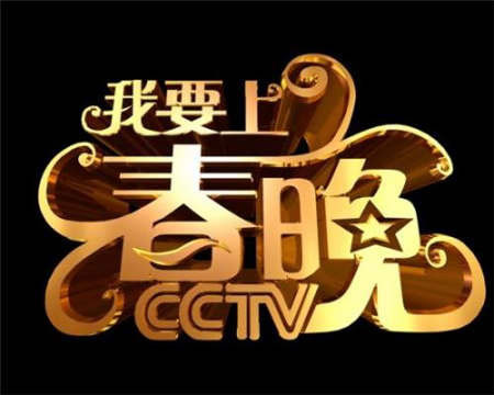 CCTV tapping US talent pool for 2015 Lunar New Year Gala