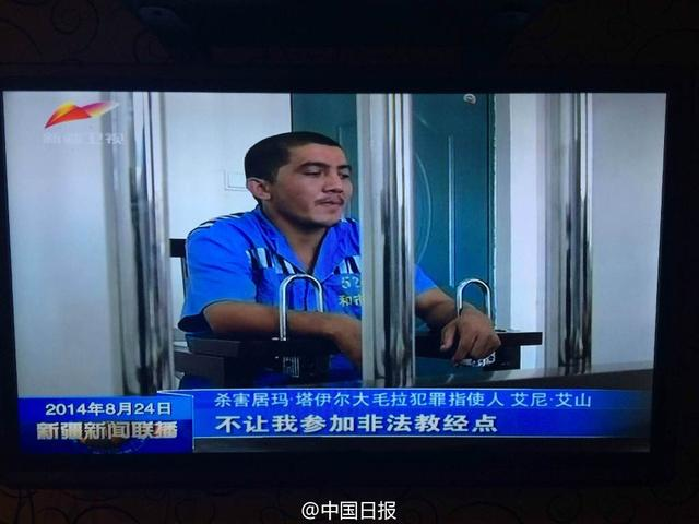 Police arrested Aini Aishan, 18, in Xinjiang's Hotan city two days after the murder for allegedly plotting the attack