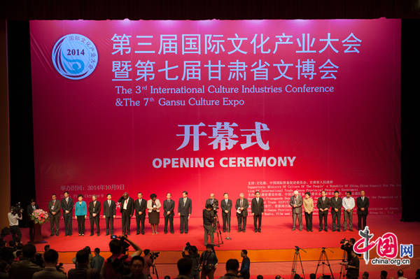 The 3rd International Culture Industry Conference opens in Lanzhou, Gansu Province on Thursday, Oct. 9, 2014. [Photo by Chen Boyuan / China.org.cn]