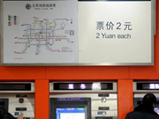 Beijing to decide on raising subway and bus fares