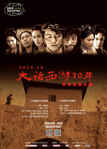 A poster of the film 'A Chinese Odyssey'