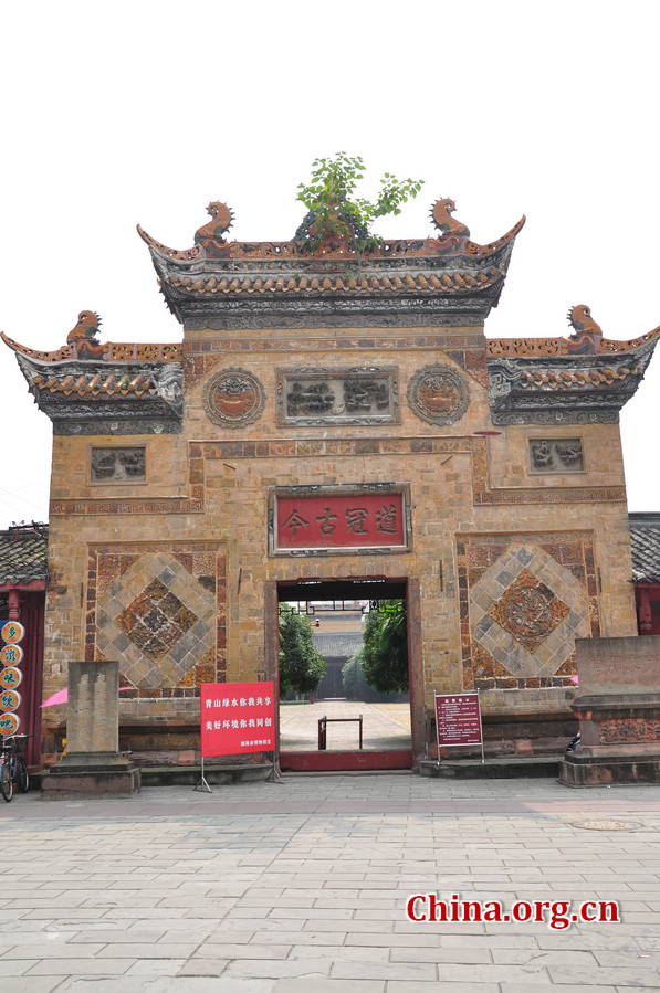 Deyang China  City new picture : Confucian Temple in Deyang China.org.cn