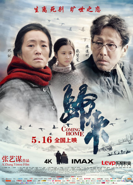 Film poster for Zhang Yimou's Coming Home. [File Photo]