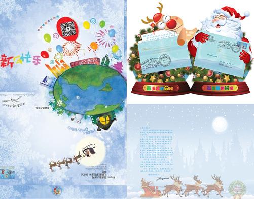 圣诞贺卡信封,封面,内卡