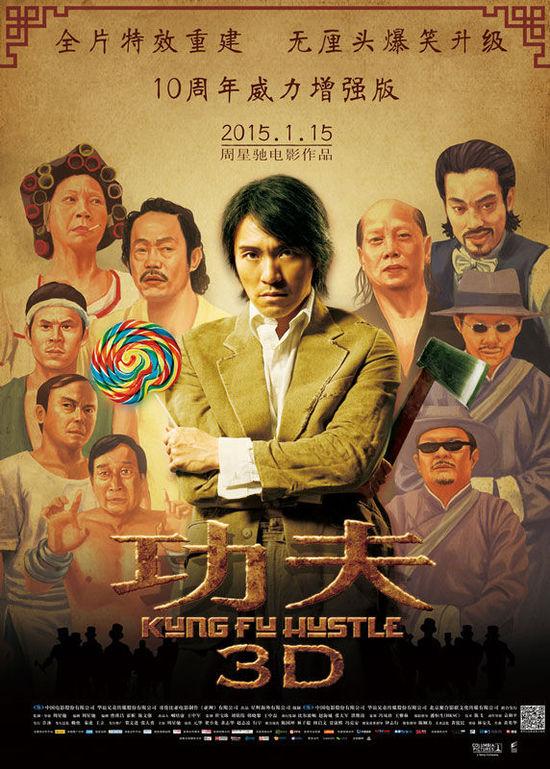 film kungfu hustle