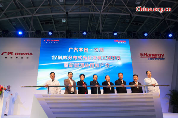 Representatives from both Guangzhou Honda and Hanergy launch the rooftop distributed PV project at Guangzhou Honda's factory at Zengcheng on Jan. 29. [Photo by Chen Boyuan / China.org.cn]
