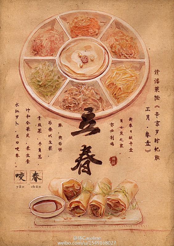"""李晓林手绘的""""24节气美食图"""" [Weibo.com]-才女手绘 24节气美食图"""