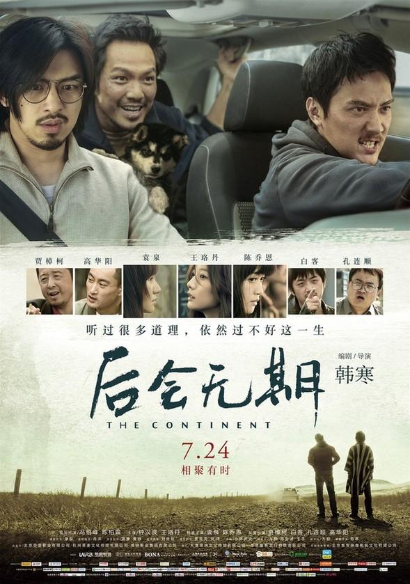 Top 10 Chinese Movies Of 2014 China Org Cn