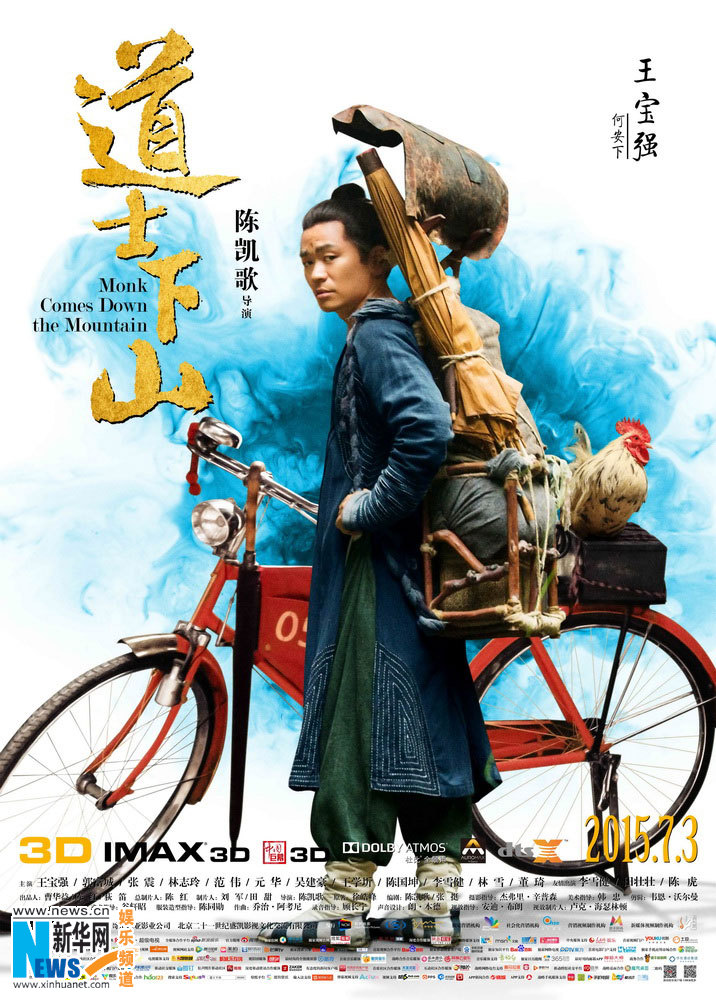 'Monk Comes Down Mountain' releases posters- China.org.cn