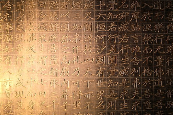 Ancient Buddhist scripture found near Beijing
