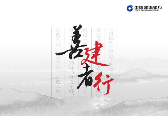 China Construction Bank, one of the 'top 10 Chinese companies 2015' by China.org.cn.