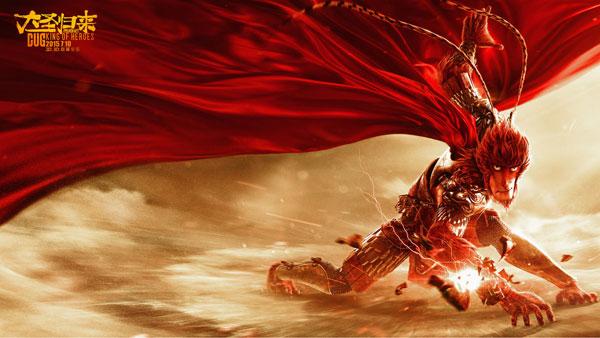 齐天大圣:中国动画电影经久不衰的王者图片